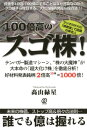 100倍高のスゴ株! [ 高山緑星 ]