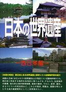 日本の世界遺産(西日本編)