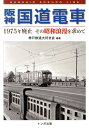 阪神国道電車 1975年廃止その昭和浪漫を求めて [ 神戸鉄道大好き会 ]