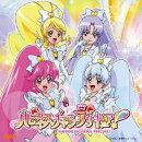 ハピネスチャージプリキュア! 後期エンディングテーマ (CD+DVD)