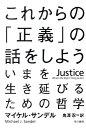 これからの「正義」の話をしよう いまを生き延びるための哲学 [ マイケル・J.サンデル ]