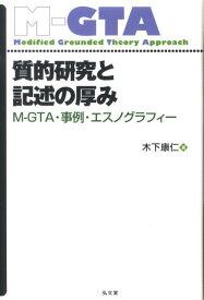 質的研究と記述の厚み M-GTA・事例・エスノグラフィー [ 木下康仁 ]
