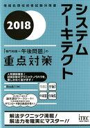 システムアーキテクト「専門知識+午後問題」の重点対策(2018)
