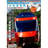 小田急電鉄 (メディアックスMOOK みんなの鉄道DVD BOOKシリーズ)