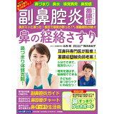 副鼻腔炎・蓄膿症 鼻の経絡さすり (わかさ夢ムック 『夢21』特別編集)