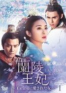 蘭陵王妃〜王と皇帝に愛された女〜 DVD-BOX1