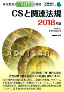 CSと関連法規(2018年版)