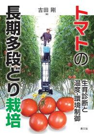 トマトの長期多段どり栽培 生育診断と温度・環境制御 [ 吉田剛 ]
