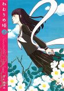 ねむりめ姫 2