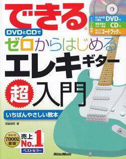 できるDVDとCDでゼロからはじめるエレキギター超入門