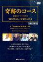 DVD>奇跡のコース「真のゆるしを受け入れる」 [目覚めシリーズDVD] 日本語吹替え付 (<DVD>)