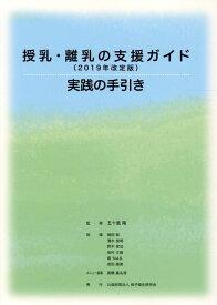 授乳・離乳の支援ガイド(2019年改訂版)実践の手引き [ 五十嵐隆 ]