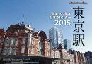 東京駅丸の内駅舎100th 2015年 カレンダー