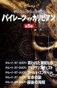 パイレーツ・オブ・カリビアン(全5巻セット) (ディズニーアニメ小説版)
