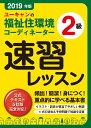 2019年版 ユーキャンの福祉住環境コーディネーター2級 速習レッスン (ユーキャンの資格試験シリーズ) [ ユーキャン…