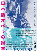 日本語オペラの誕生