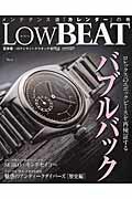 LowBEAT(no.8)