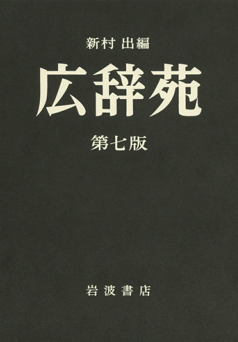 広辞苑普通版第七版 [ 新村出 ]