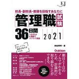 管理職試験36日間(2021) (教育ジャーナル選書)