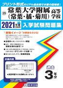 常葉大学附属(常葉・橘・菊川)高等学校過去入学試験問題集2021年春受験用