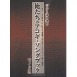 俺たちのアコギ・ソングブック【ワイド版】 (ギター弾き語り)