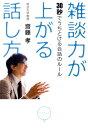 雑談力が上がる話し方 30秒でうちとける会話のルール [ 齋藤孝(教育学) ]