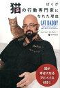 ぼくが猫の行動専門家になれた理由 (フェニックスシリーズ) [ ジャクソン・ギャラクシー ]