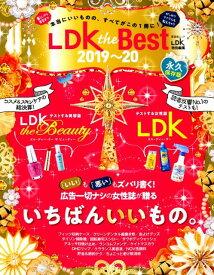 LDK the Best(2019〜20) 暮らしから美容まで、本当にいいものの、すべてがこの (晋遊舎ムック LDK特別編集)