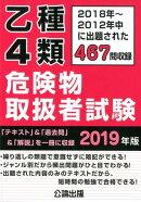 乙種4類危険物取扱者試験(2019年版)