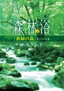 森林浴サラウンド 「新緑の森」スペシャル
