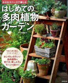 はじめての多肉植物ガーデン 小さなスペースで楽しむ [ 羽兼直行 ]