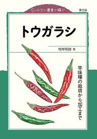 トウガラシ 辛味種の栽培から加工まで (小さい農業で稼ぐ) [ 寺岸明彦 ]