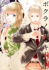 ボクラノキセキ(13) (IDコミックス ZERO-SUMコミックス) [ 久米田夏緒 ]