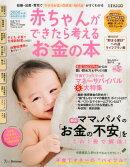 赤ちゃんができたら考えるお金の本(2020年版新制度対応版)