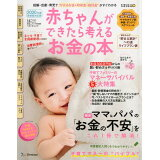 赤ちゃんができたら考えるお金の本(2020年版新制度対応版) (ベネッセ・ムック たまひよブックス たまごクラブ・ひよこクラ)