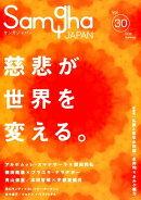 サンガジャパン(Vol.30)