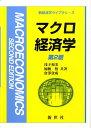 マクロ経済学第2版 (新経済学ライブラリ) [ 浅子和美 ]