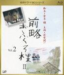 前略おふくろ様2 Vol.2【Blu-ray】