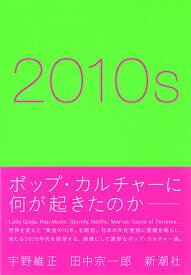 2010s [ 宇野 維正 ]