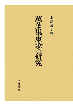 【POD】萬葉集東歌の研究(1)
