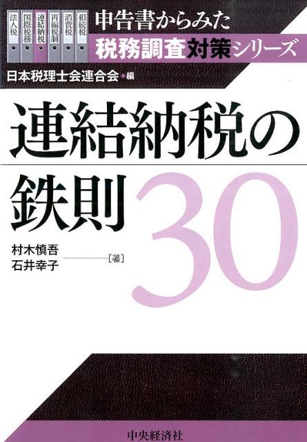 連結納税の鉄則30 (申告書からみた税務調査対策シリーズ) [ 村木慎吾 ]
