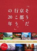 「そうだ 京都、行こう。」の20年