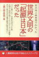 世界文明の「起源は日本」だった