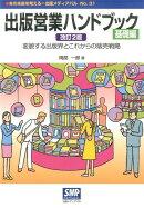出版営業ハンドブック基礎編改訂2版