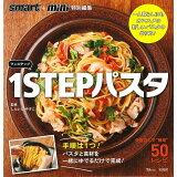 1STEPパスタ (TJ MOOK smart+mini特別編集)