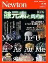 完全図解元素と周期表新装版 美しい周期表と全118元素を読み解こう! (ニュートンムック Newton別冊)