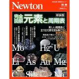完全図解元素と周期表新装版 (ニュートンムック Newton別冊)