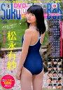 Suku→Boh(vol.8(2017初春号))