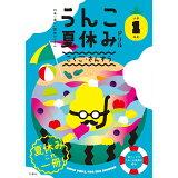 日本一楽しい夏休みドリルうんこ夏休みドリル小学1年生こくご・さんすう (うんこドリルシリーズ)