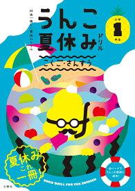 日本一楽しい夏休みドリル うんこ夏休みドリル 小学1年生 [ 文響社(編集) ]